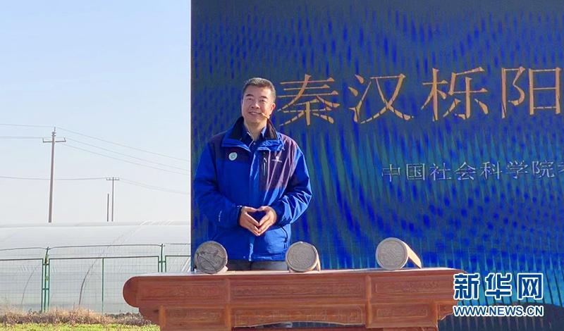 秦汉栎阳城遗址举办首个考古公开课 助推阎良历史文化旅游发展
