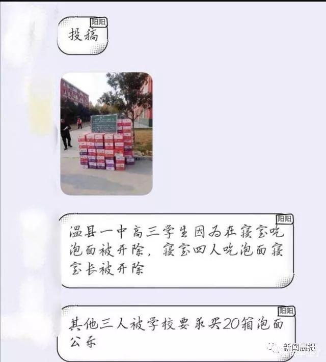中学生宿舍吃泡面被开除还被要求买20箱 官方回应