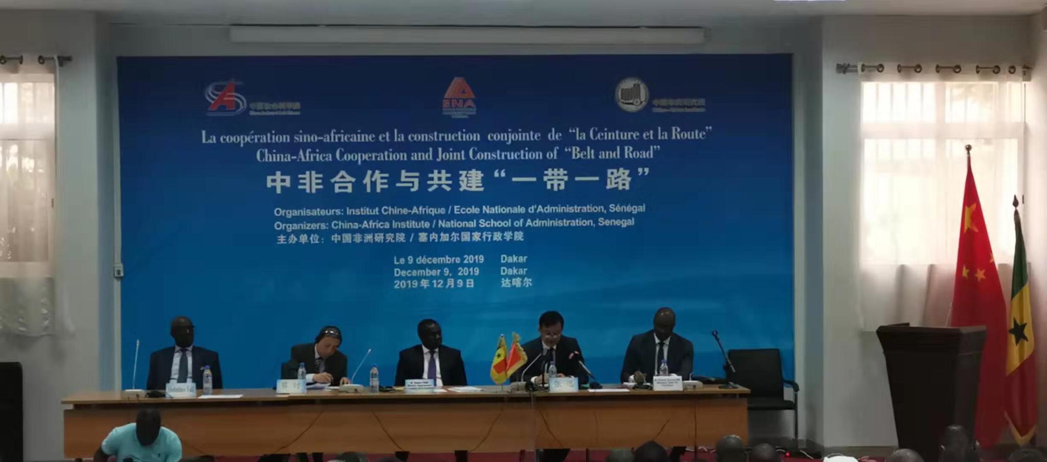 """""""中非合作与共建'一带一路'""""国际研讨会在塞内加尔举行"""