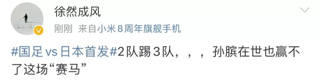 """男足又输日本自称""""惜败"""""""