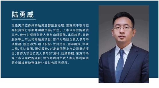 天风证券陆勇威:并购重组市场逐步回暖,后续整合不可忽视