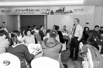 """补足西部教育短板 长江商学院开启""""西部MBA师资培训""""项目"""