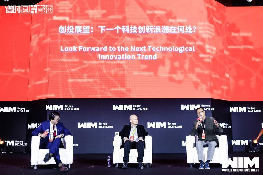 投资人对话丨创投展望:下一个科技新浪潮在何处?