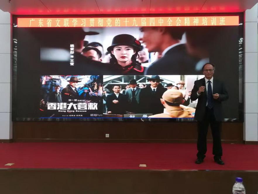 周建平博士在广东省文联宣讲新时代文艺新使命