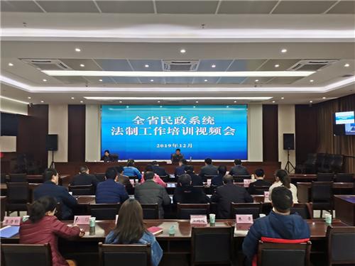 省民政厅召开全省民政系统法制工作培训视频会