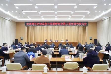 山西国有企业改革与发展研究会第三次会员代表大会在太原召开
