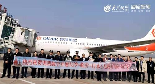 长沙=临沂=日本国际航线开通  每周4班