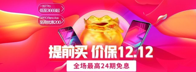 90Hz刷新率旗舰品质 买手机逛京东价保12·12