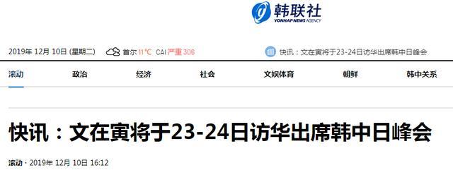 快讯!青瓦台:文在寅将于23-24日访华,出席中日韩领导人会议