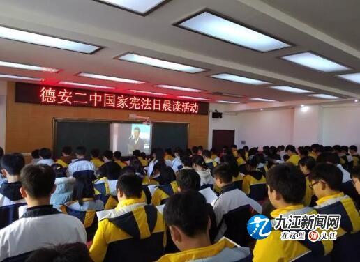 """宪法宣传进校园,普法教育促成长——德安二中举办""""宪法日""""系列活动"""