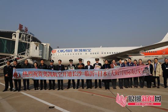 每周四班 临沂机场开通至日本(大阪)国际航线