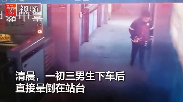 郑州一初三男生因压力大晕倒站台 昏迷中惦记学校有考试