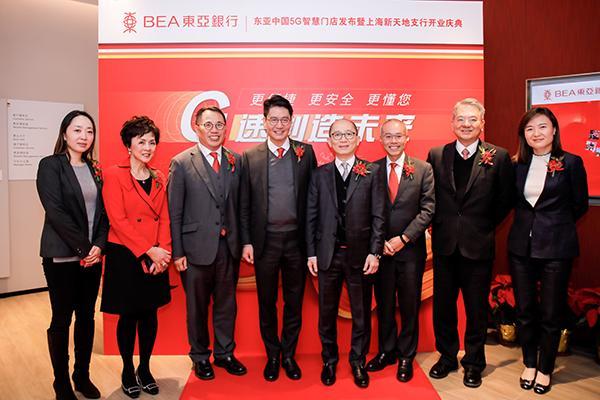 东亚中国打造外资银行业首家5G智慧门店 开启零售智能转型新时代