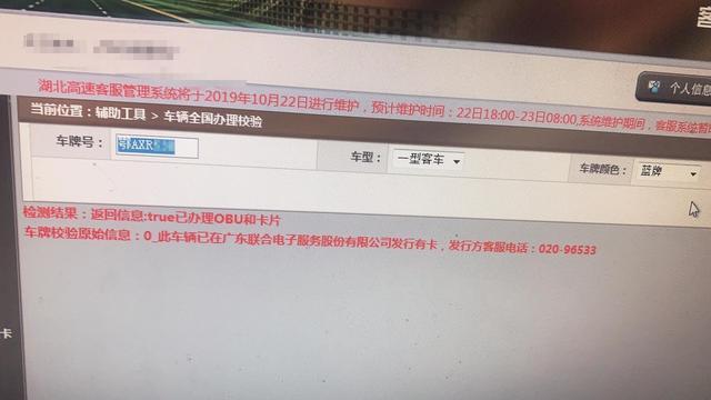 武汉多家出租车公司的车辆被办外省ETC