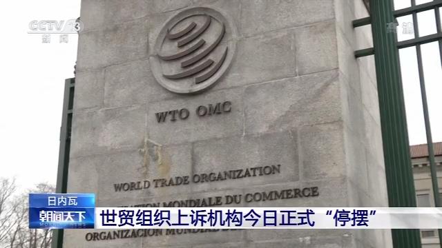 """世贸组织上诉机构11日正式""""停摆"""