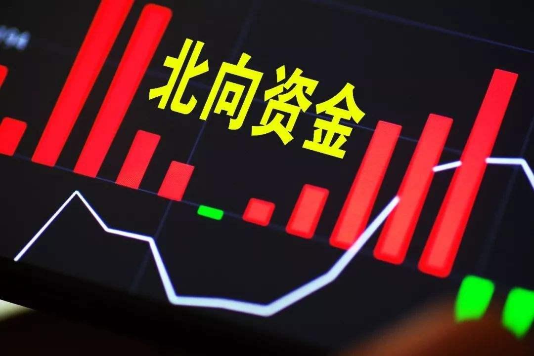 """A股大行情要来了?北上资金连续20天净流入+沪指""""8连阳""""!"""