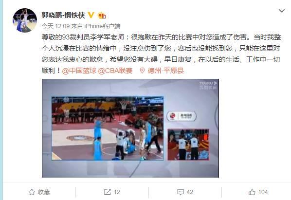 郭晓鹏为误伤裁判致歉:很抱歉在昨天的比赛中对您造成伤害