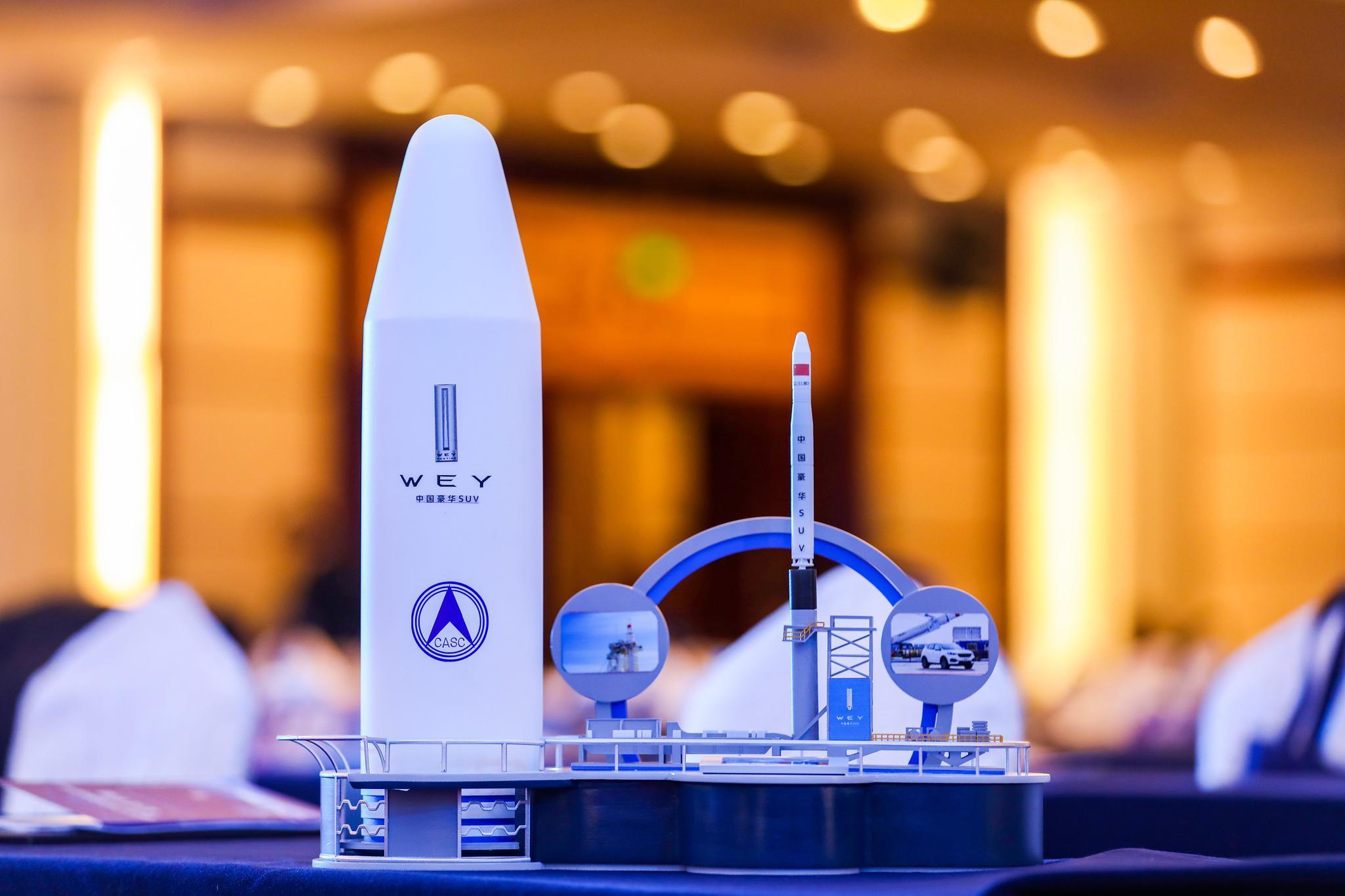 WEY品牌与中国航天基金会联合捐赠火箭模型及残骸