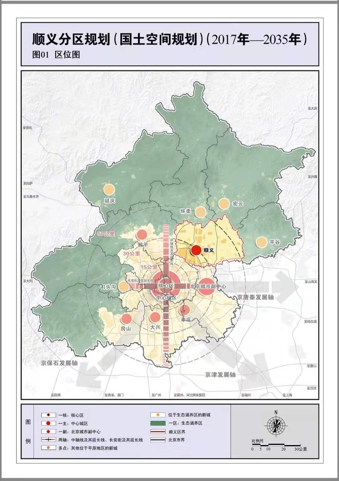 顺义区公布分区规划,将与河北廊