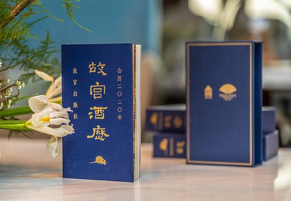 故宫出版社发行《故宫酒历2020》