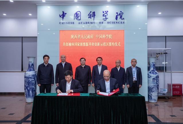 中科院与陕西省签约共建能源革命创新示范区