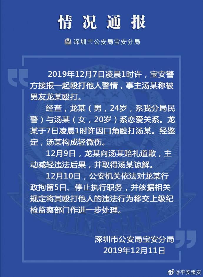 深圳宝安警方:施暴男子系我分局民警,依法对其行拘5日