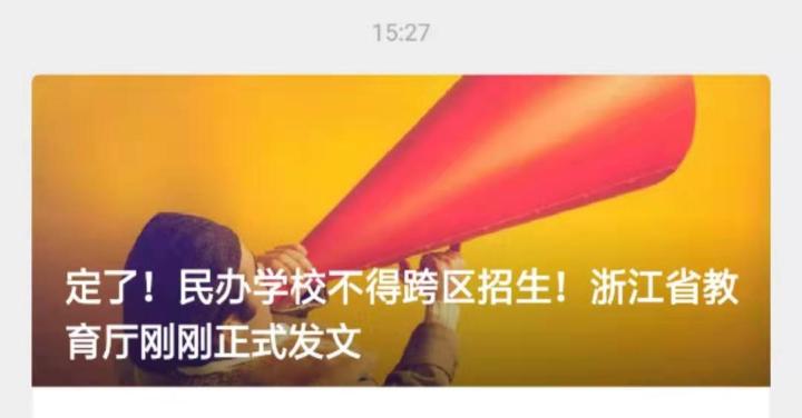 浙江教育厅紧急辟谣:民办学校不得跨区招生系误读