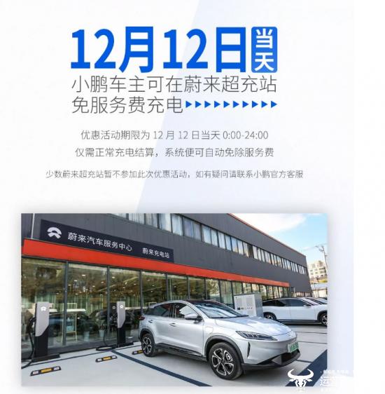 小鹏汽车宣布与蔚来 NIO Power 达成充电合作 推动智能汽车出行体验持续优化