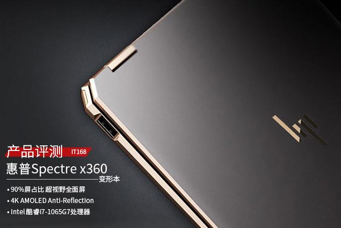 惠普 Spectre x360 变形本评测:AMOLED屏幕终于来了!