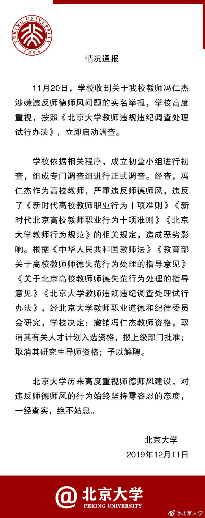 北京大学:撤销冯仁杰教师资格,予以解聘