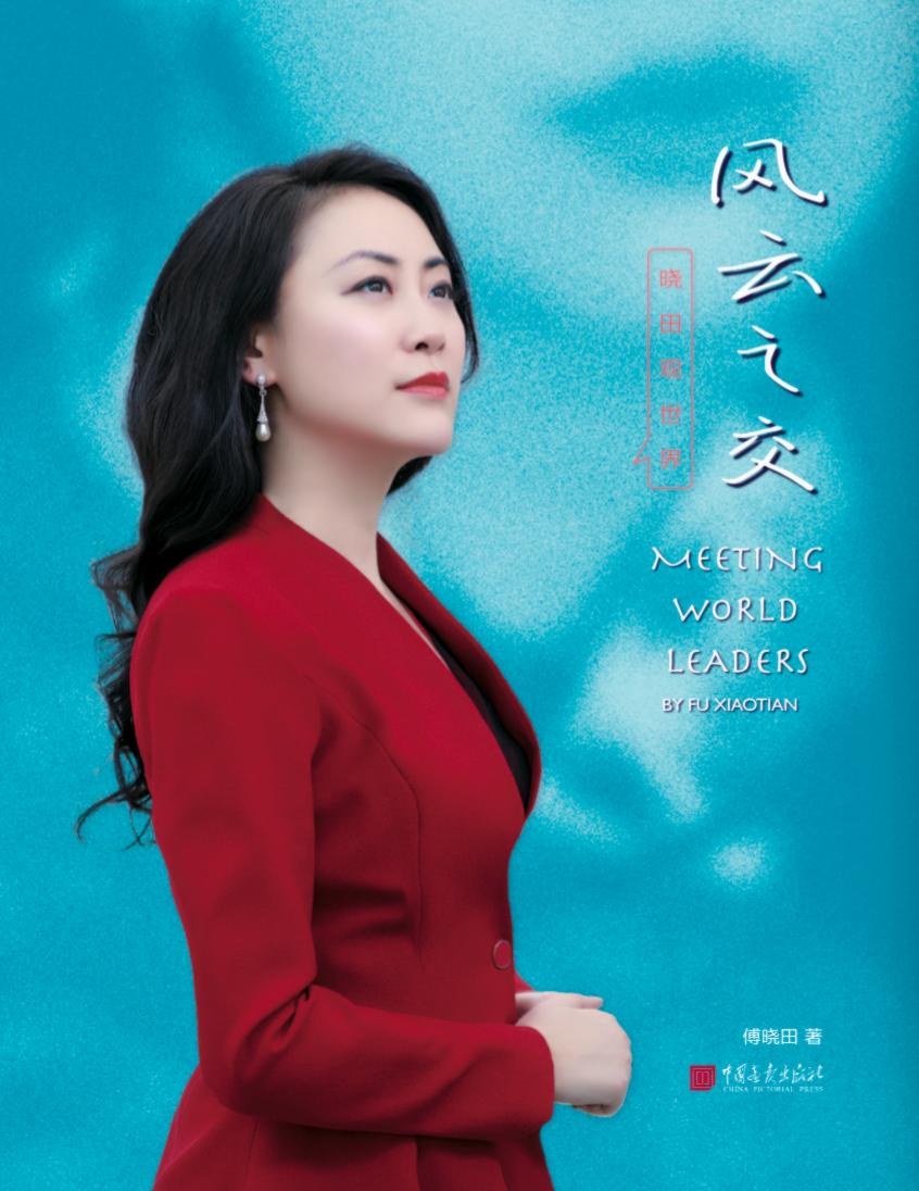 《风云对话》主持人傅晓田出书讲述采访各国政要幕后
