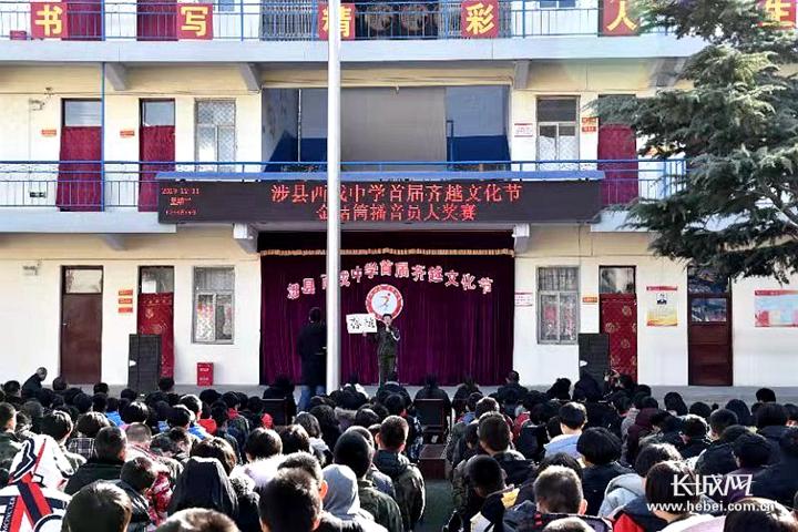 首届齐越文化节在邯郸涉县举办
