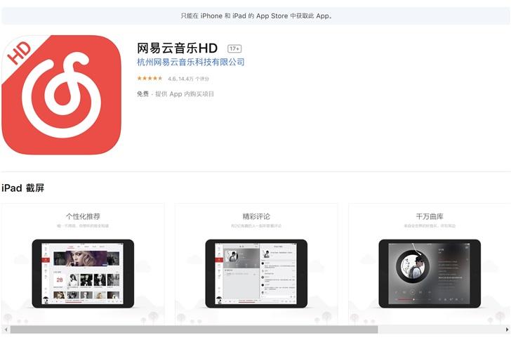 时隔2年多,网易云音乐HD iOS版1.7.0更新:全新界面,适配iPad Pro