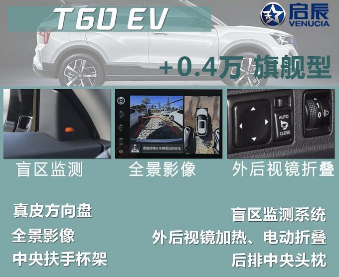 除了NEDC续航442km,安全配置同样抢眼 启辰T60 EV买哪款?