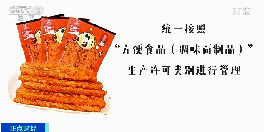 """辣条有了""""新国标"""" 580亿辣条江湖真要变味儿了"""