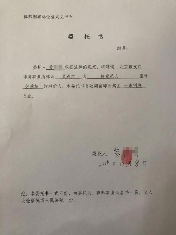 法大副教授吴丹红代理劳荣枝案: