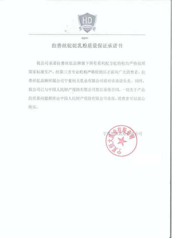 拉善丝驼驼乳粉发起质量保证承诺 | 美通社