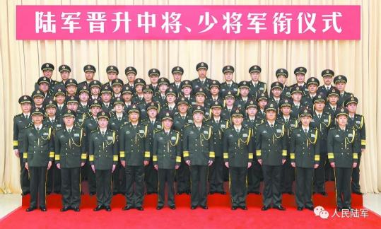 陆军6位军官晋升中将军衔46位军官晋升少将军衔