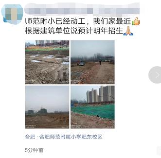 师范附小肥东校区已动工,龙湖、荣盛、当代等楼盘直接受益