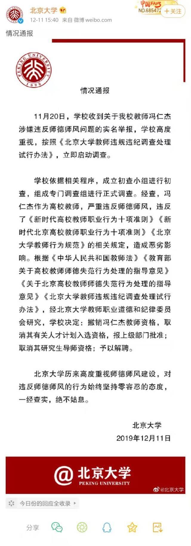 北京大学通报该校博导冯仁杰与多人发生关系事件:撤销教师资格,予以解聘
