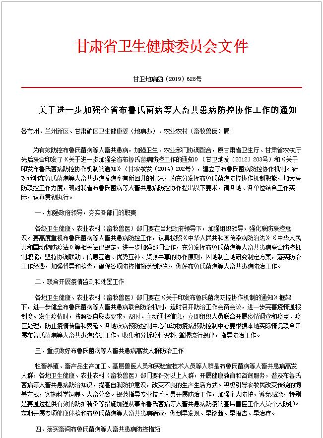 甘肃两部门:布病发病率回升加大联防联控力度