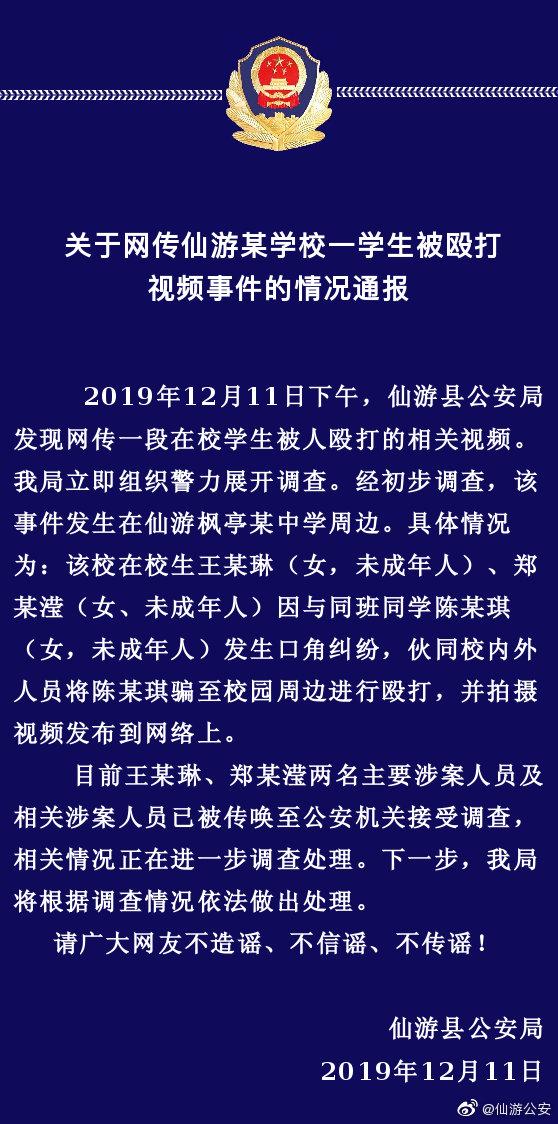 """福建仙游县通报""""一学生被殴打""""视频事件:涉案人员正接受调查"""