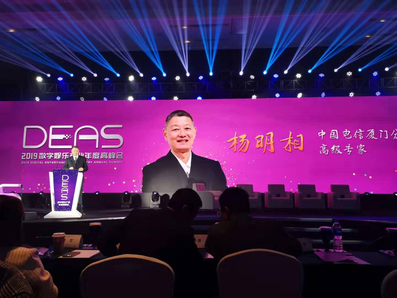 2019数字娱乐产业年度高峰会(DEAS)在厦成功举办——中国电信厦门分公司分享5G元年电信建设