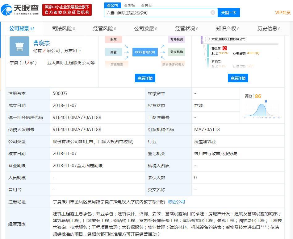 宁夏建材:全资子公司六盘山公司获得政府拆迁补偿款2413万元