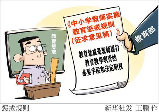 七成受访学生家长支持教育惩戒制度