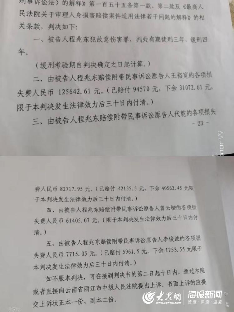 海报直击丨对话丽江大学生伤害案当事人:是被围殴的正当反抗,还是故意伤人?