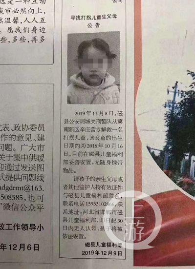 紧急扩散!警方打拐解救一名3岁女童,全国范围寻找亲人