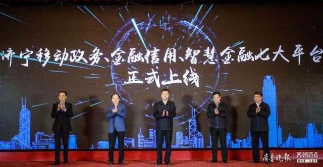 济宁银行助推七大平台集中上线爱客多成平台首批企业 联商网