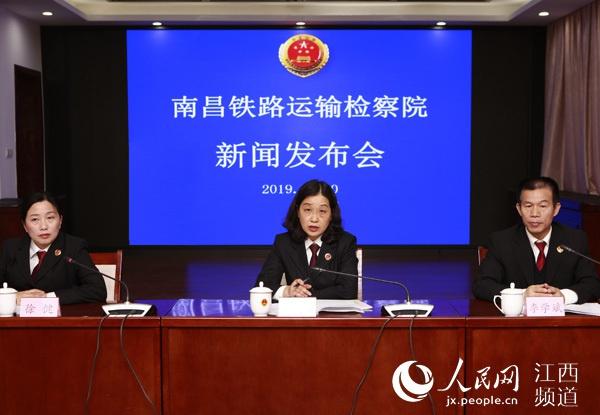南昌铁路运输检察院召开认罪认罚从宽制度新闻发布会