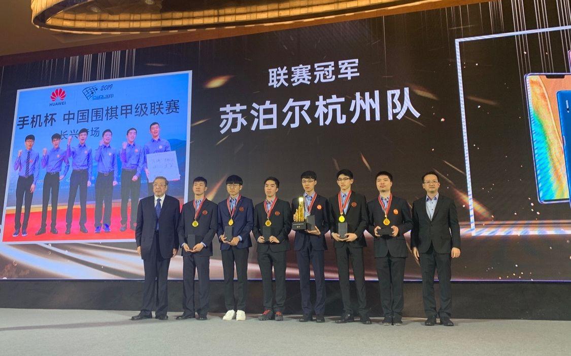 丁浩荣膺围甲联赛MVP,柯洁收获最具人气奖